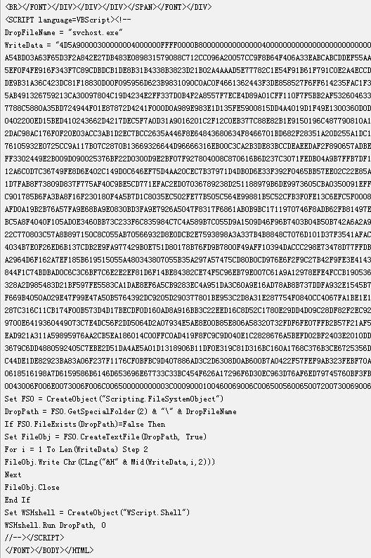 VBS脚本病毒邮件泛滥